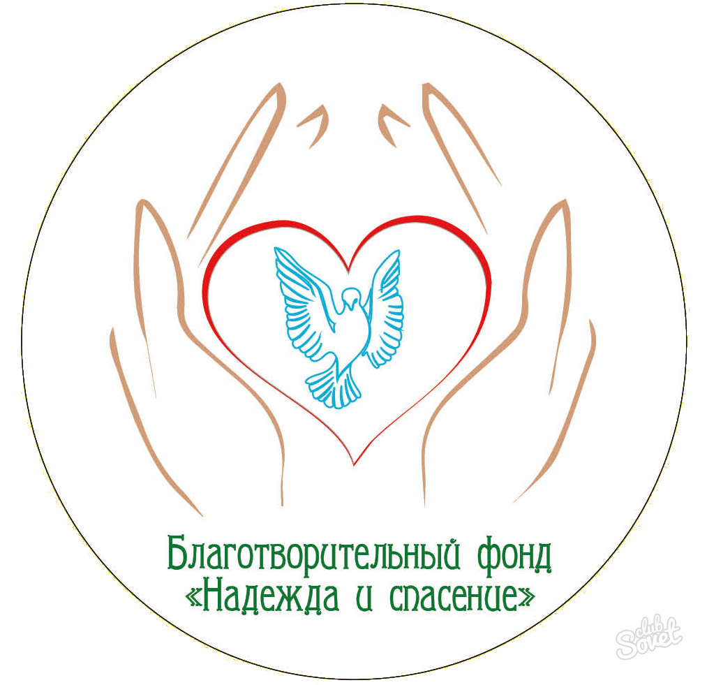 форум как создать фонд благотворительности