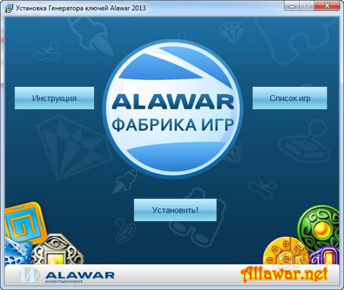 Ключи,кряк,активатор для игр алавар(alawar)генератор ключей,как вам нравитс