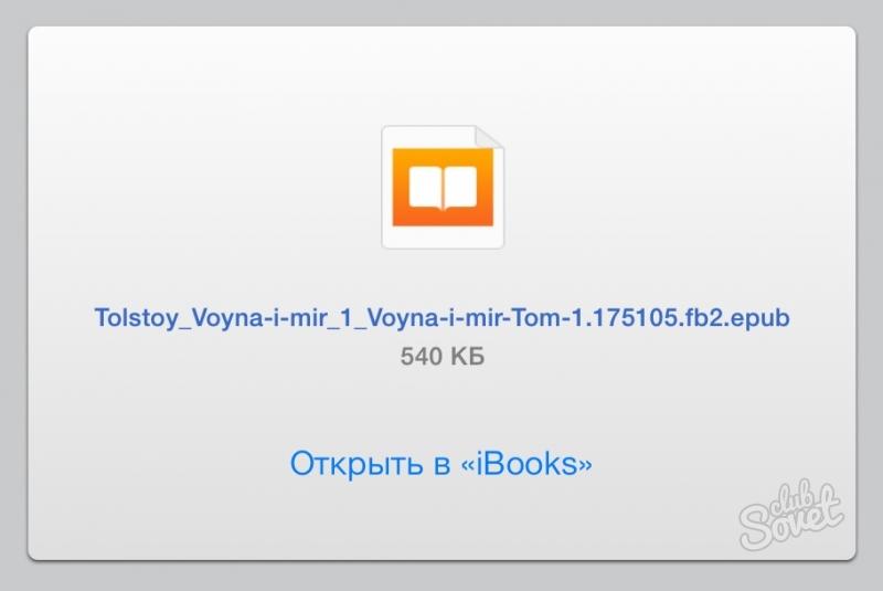 формат электронных книг для Ipad - фото 4
