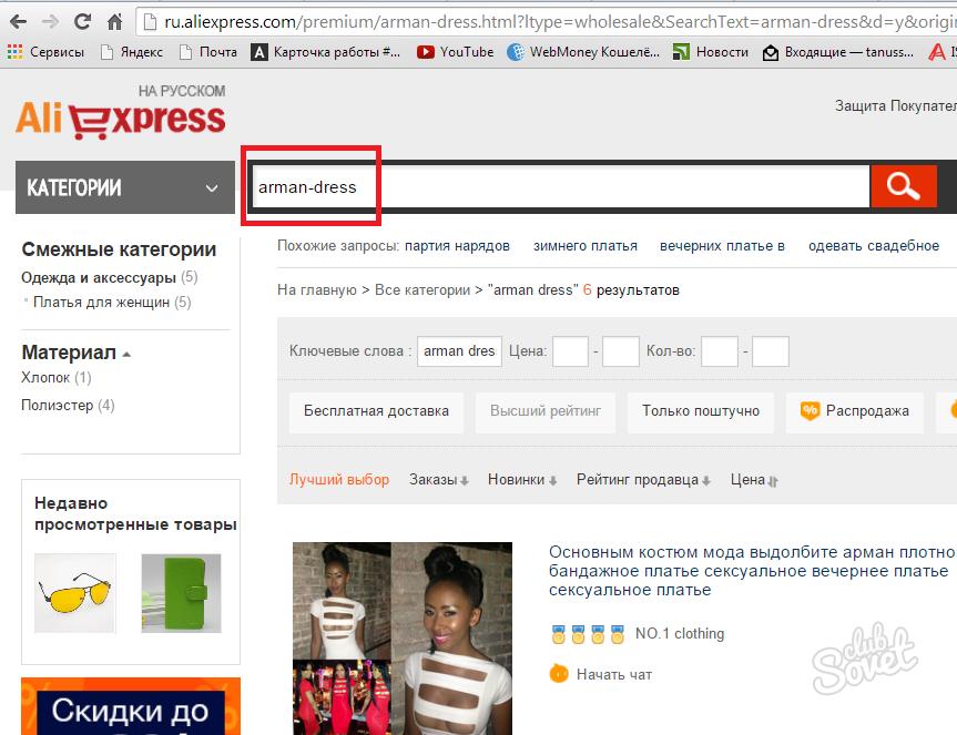 Поиск брендовой одежды на алиэкспресс