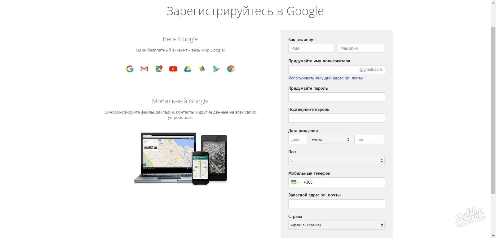 Как войти в аккаунт Гугл. Инструкция входа в аккаунт гугл. Как войти в аккаунт гугл: способы подключения, регистрации и выхода и