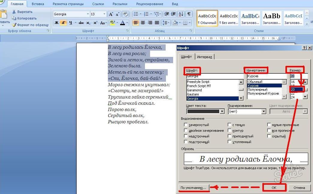 Как сделать шрифт большими