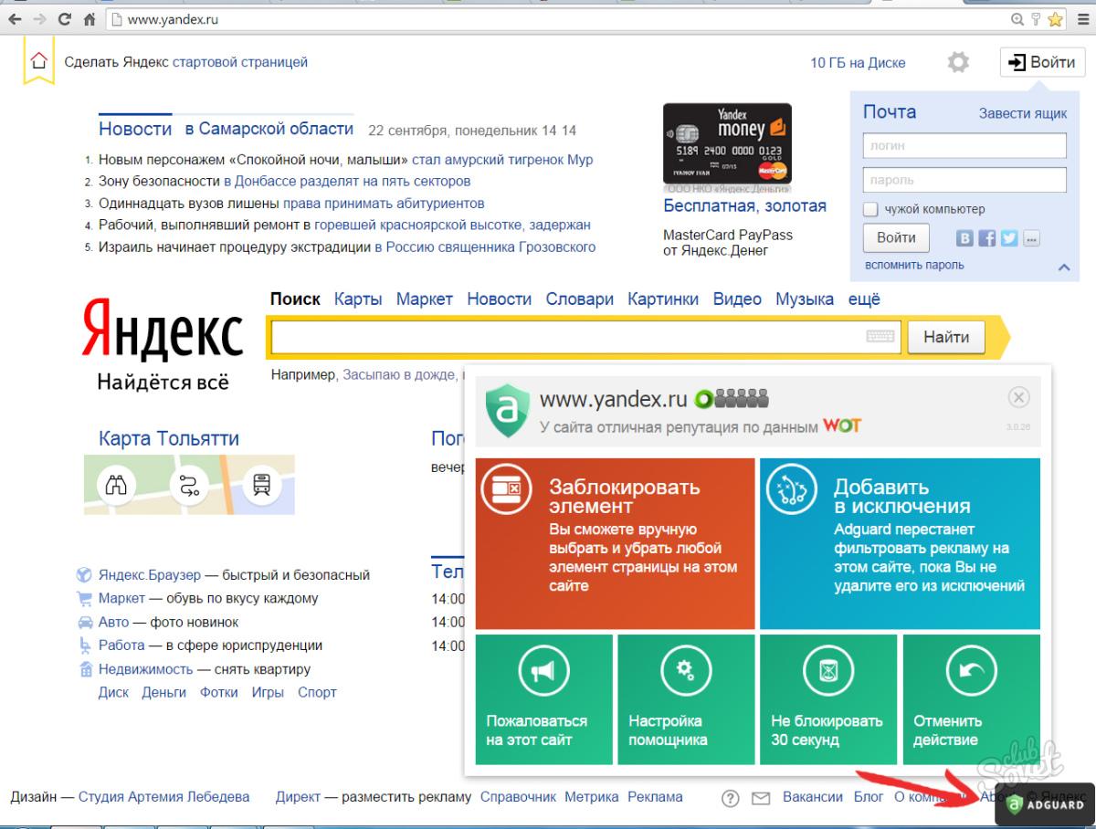 Как сделать так чтобы реклама не появлялась в яндексе браузере