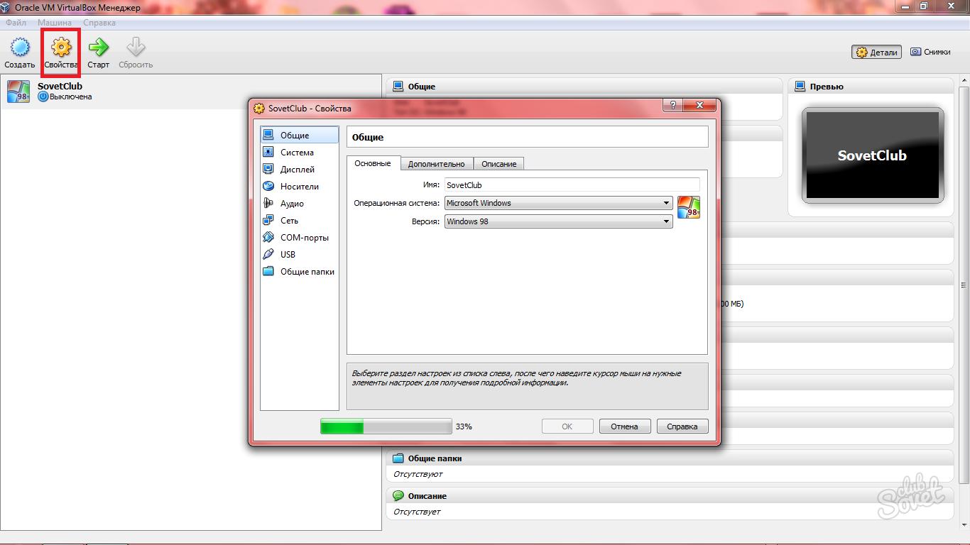 Как сделать общие папки на virtualbox 772