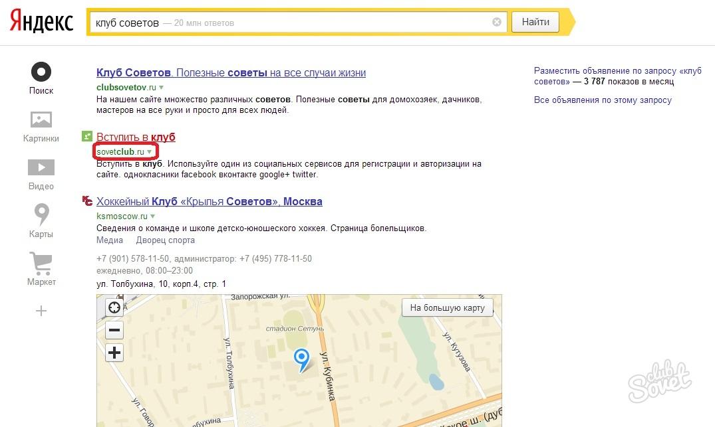 Как сделать чтобы наш сайт находили поисковики