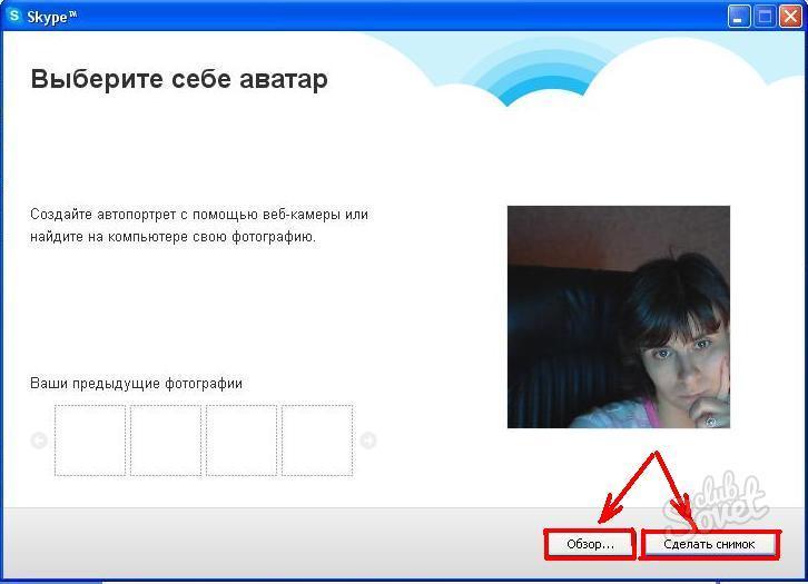 как установить аватарку в скайпе - фото 11