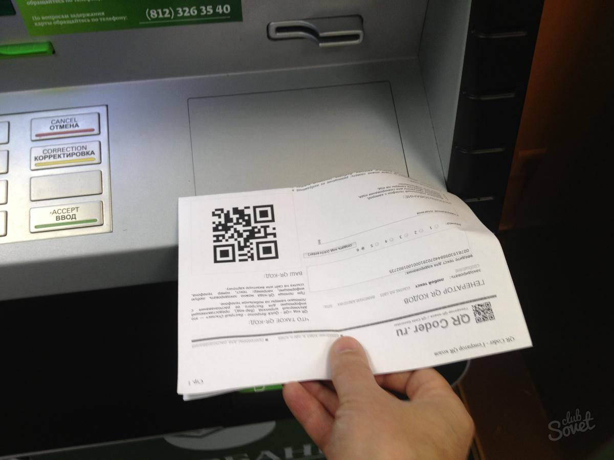 инструкция платежей через ипт сбербанк