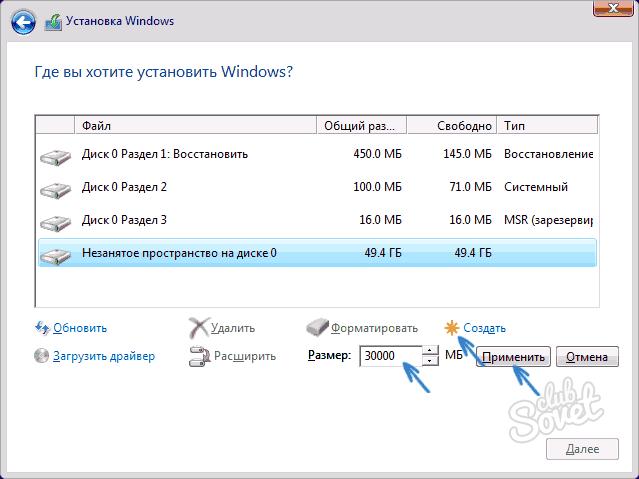 Как создать раздел на жестком диске во время установки - Huntsman-Fisherman.ru