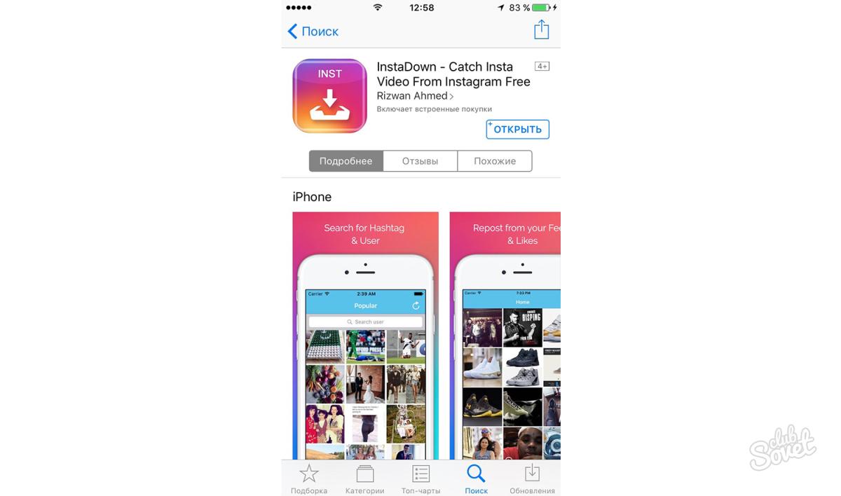 программа для скачивания фото из instagram на айфон