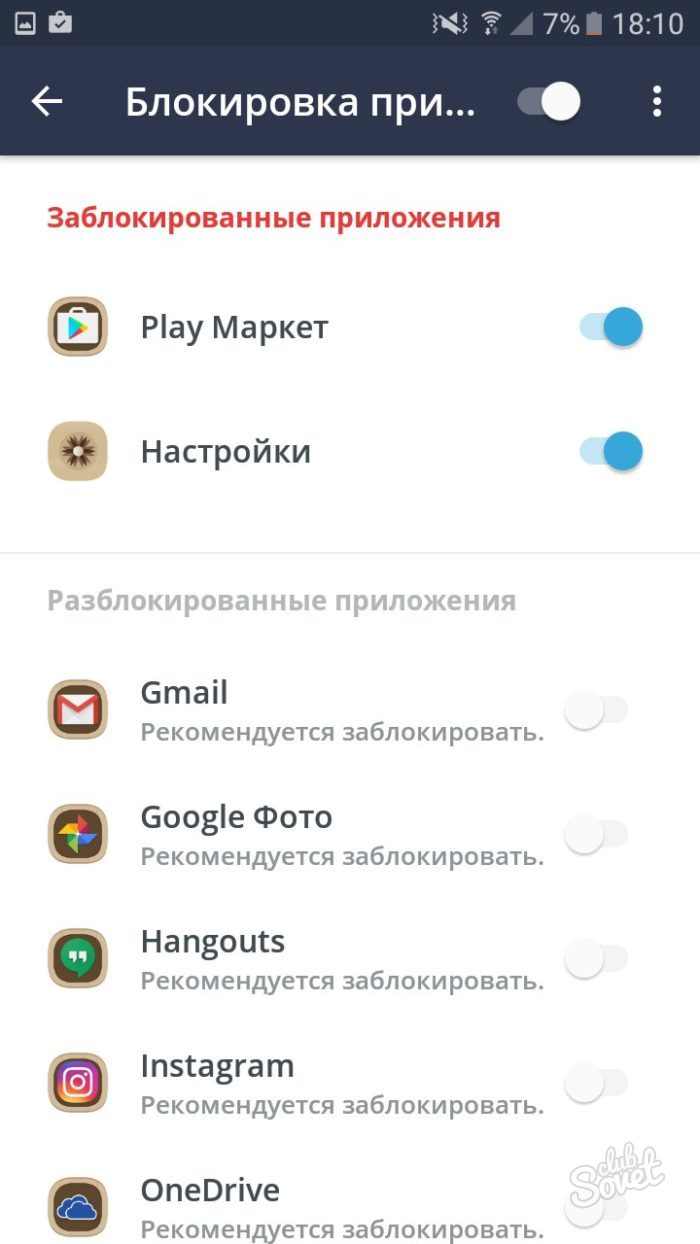 Как Отключить Блокировку Экрана В Андроид