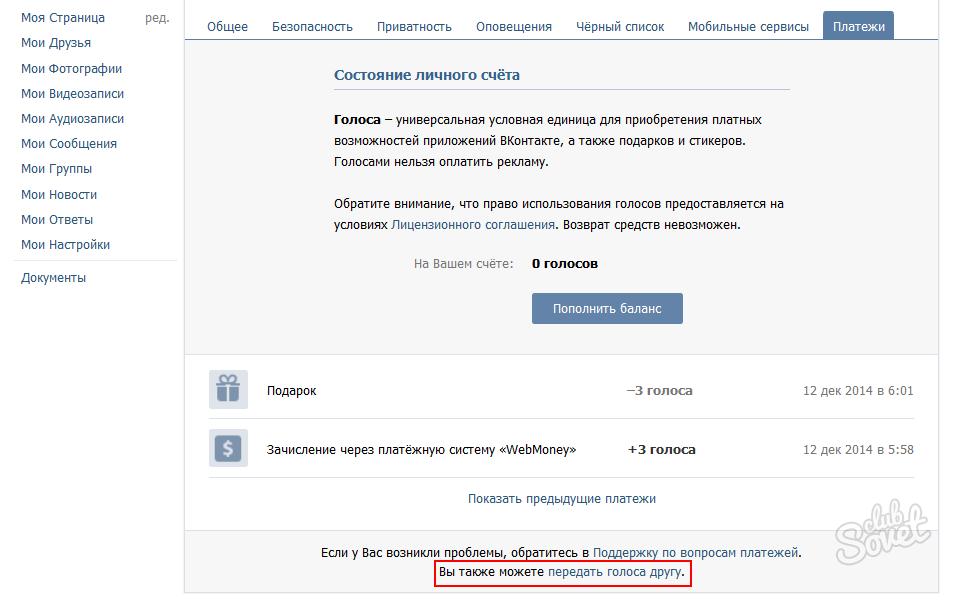 Как отправить голос? | ВКонтакте