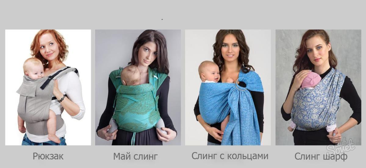 В чем носить ребенка? - m
