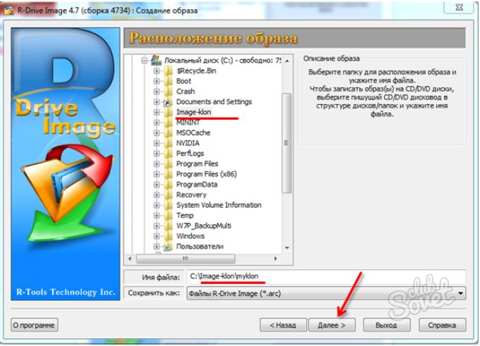 Как создать recovery раздел windows 7 - Теплотехник