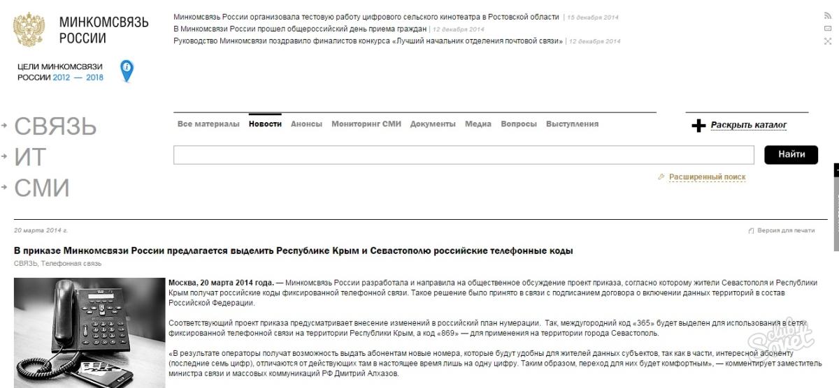 Как позвонить в крым из украины 2018