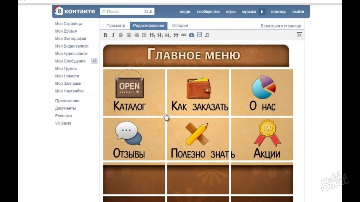 Как сделать ссылки для графического меню