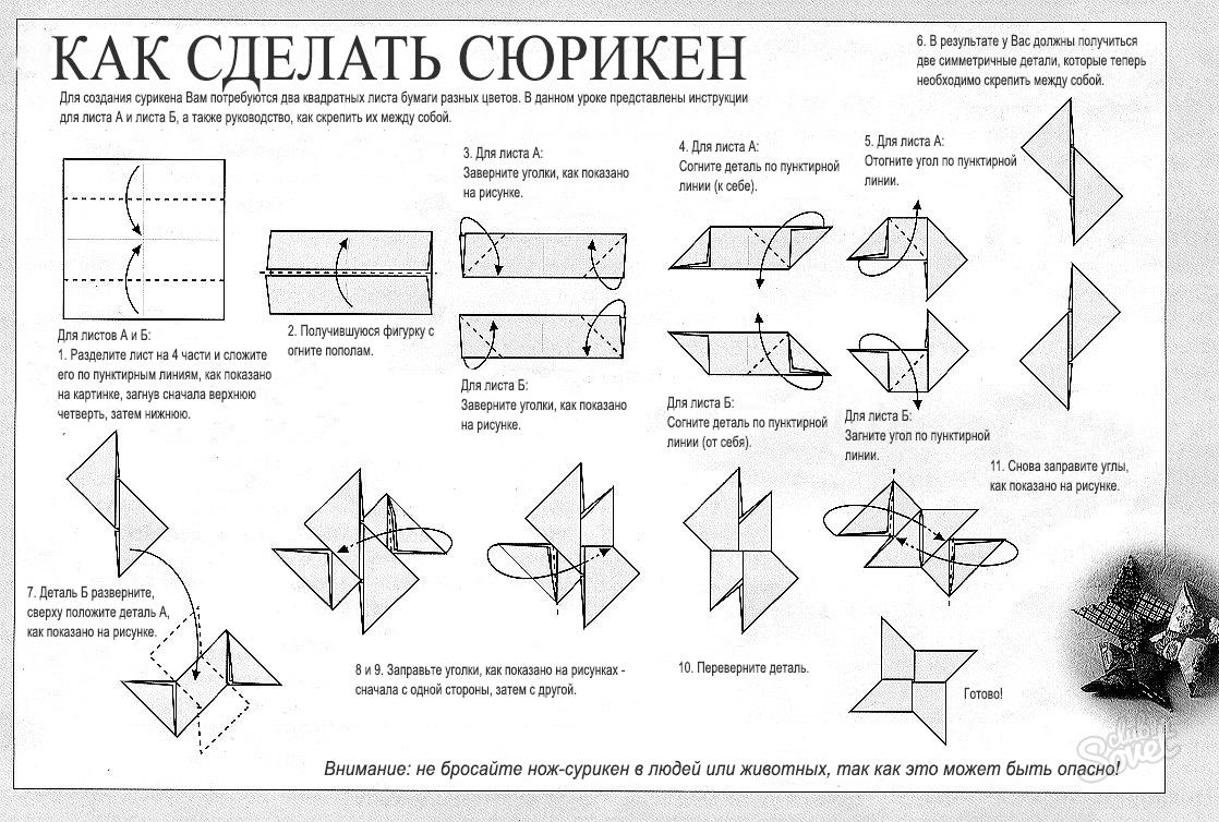 Как сделать сюрикен из бумаги легким способом