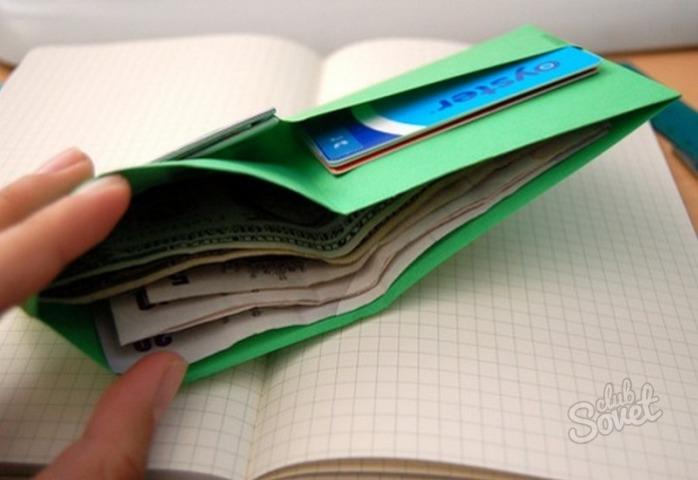 Как сделать из бумаги кошелек