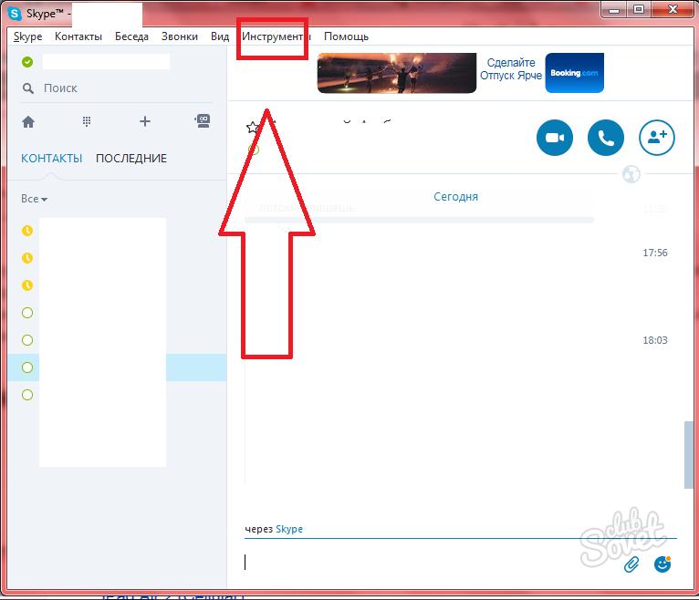 Как сделать микро в скайпе