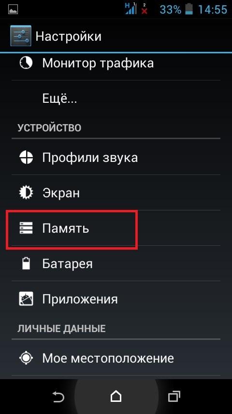 Освобождает Память Для Андроид