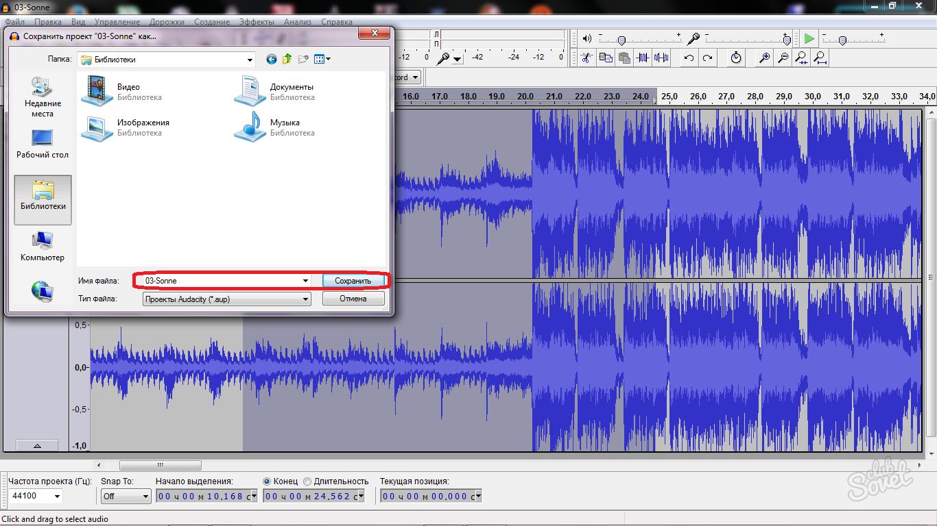 Как музыку сделать в мп3 991
