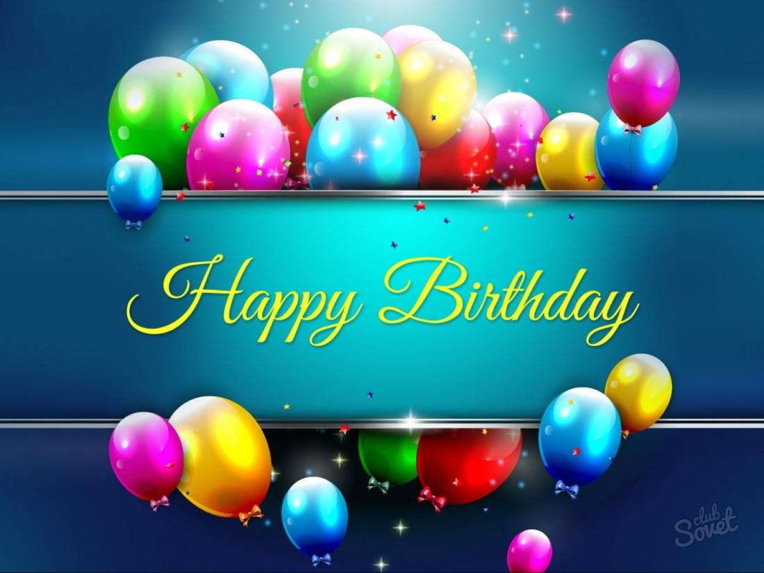 Как поздравить с днем рождения оригинально в интернете 23