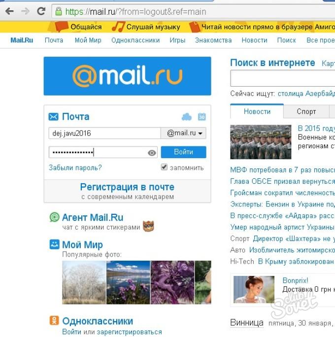 Почтовый Ящик Mail Ru Знакомства