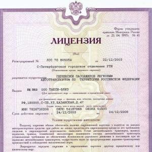 Как получить лицензию на приобретение охотничьего