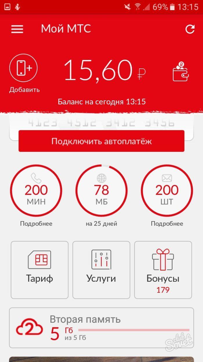 Что будет за долг в 740 рублей в мтс первые