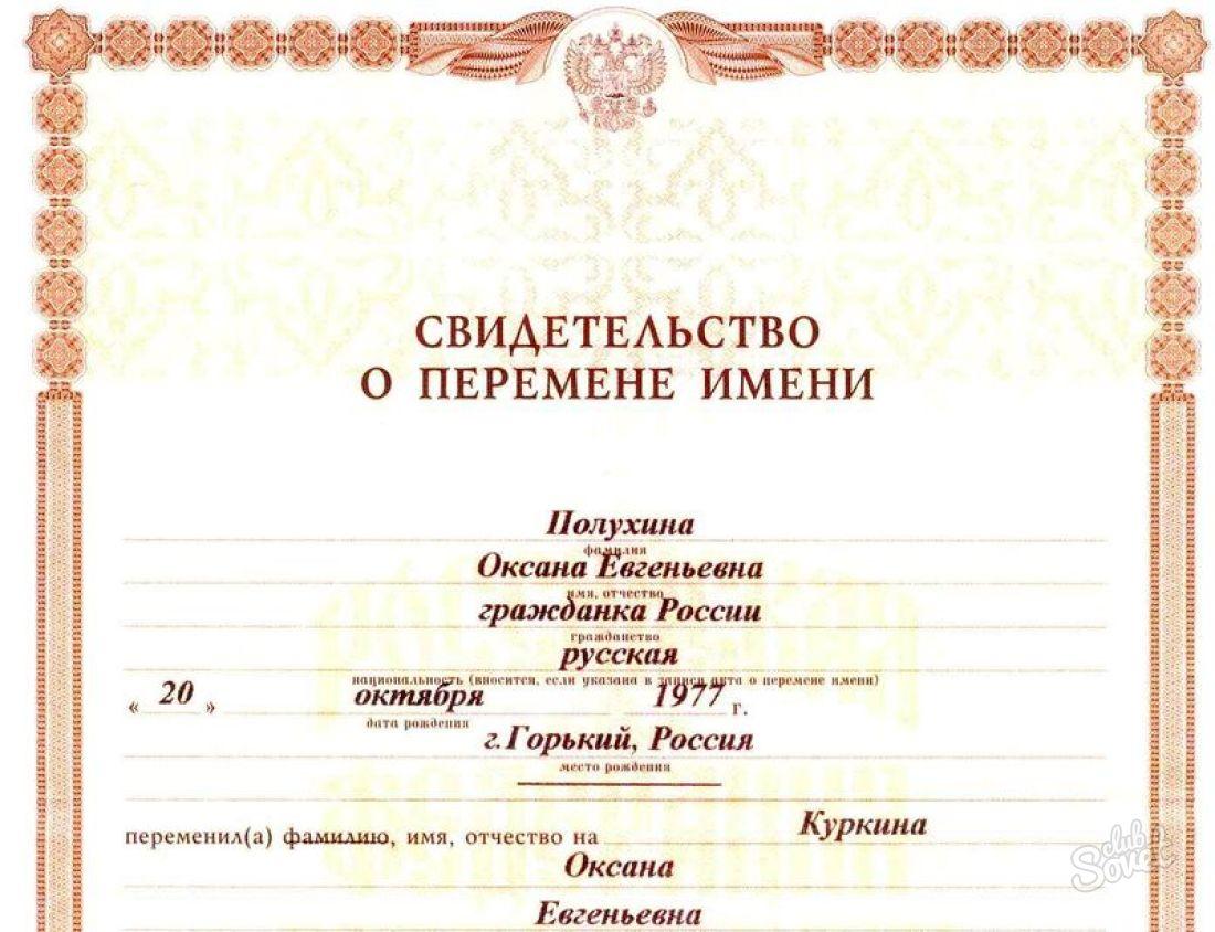 документы для смены фамилии несовершеннолетнего ребенка при разводе внизу свет