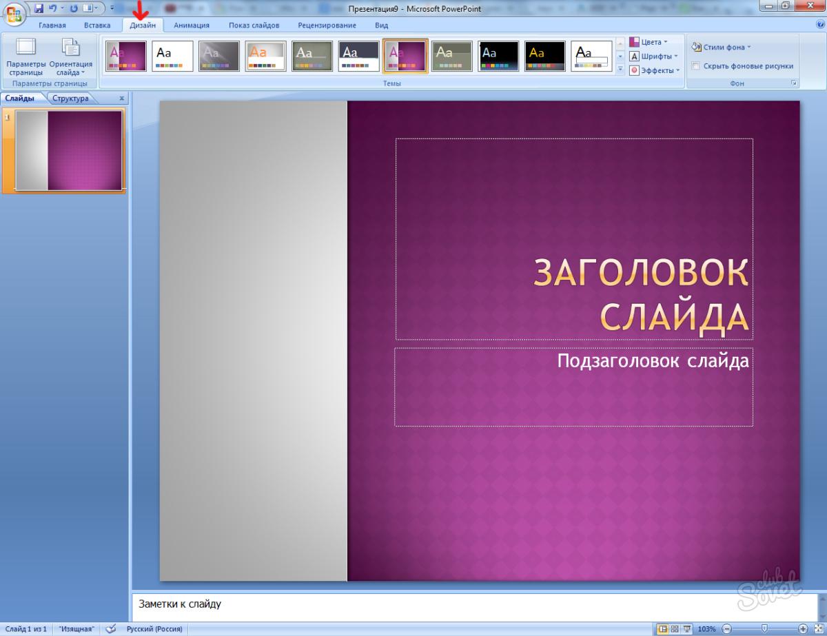http://sovetclub.ru/tim/5517f0c71c85951ab06851629f2c349f.jpg