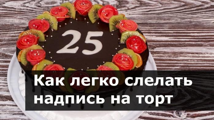 Рецепт надпись на торте в домашних условиях