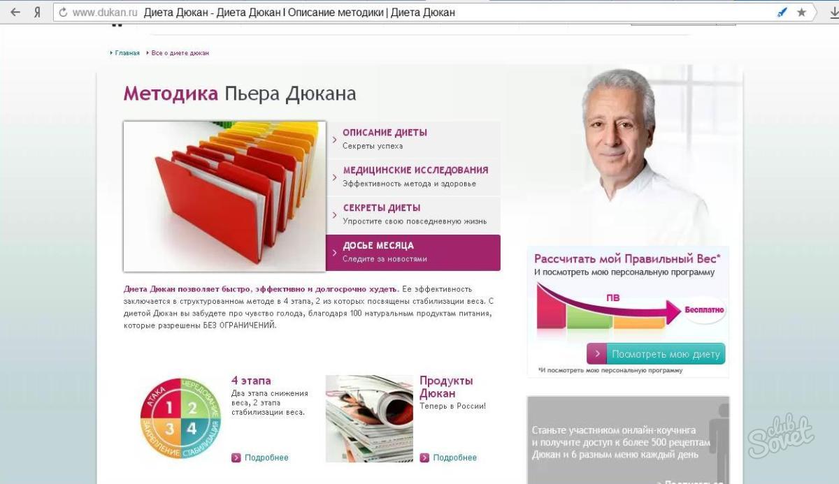 Москва Диета Дюкана Купить