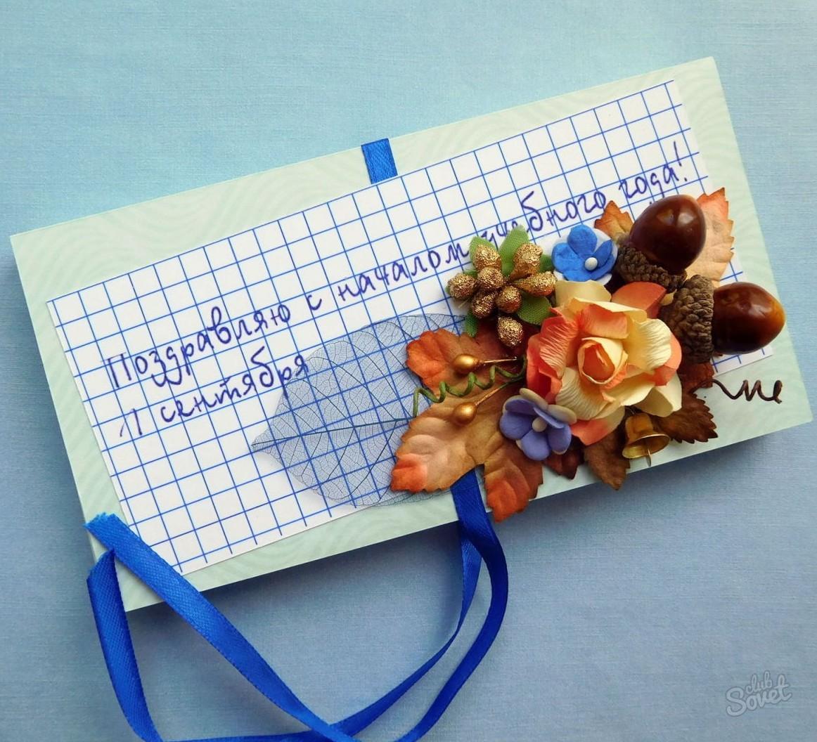Как сделать своими руками подарок к 1 сентября учителю 91