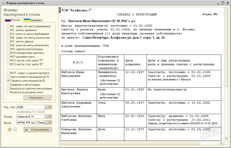ф 9 справка о регистрации образец - фото 3