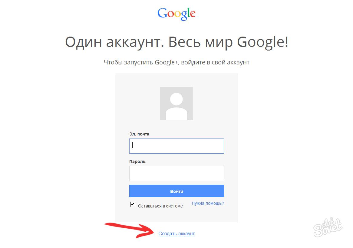 отбирает как зарегистрироваться на аккаунт Читать