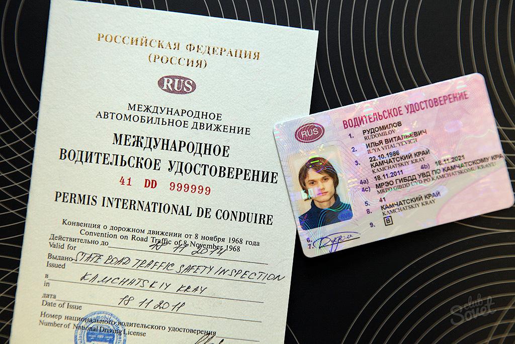 Купить права 2017 в Москве и СанктПетербурге категории А