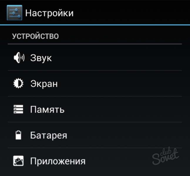 Сбились Настройки В Телефоне Андроид