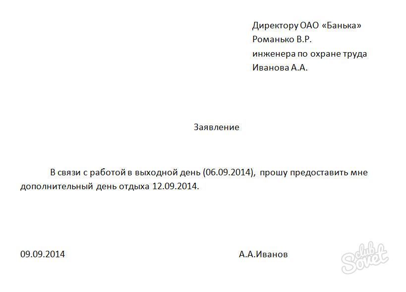 Календарь на 2012 года рк