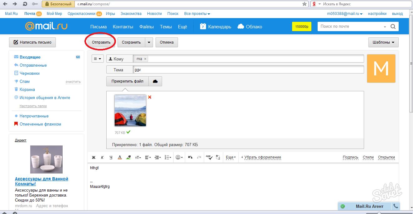 Как отправить письмо с открыткой по электронной почте 32