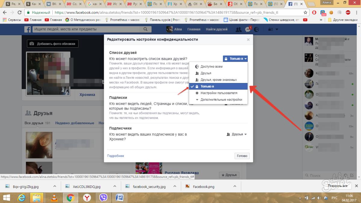 Как сделать подписчиков их страниц