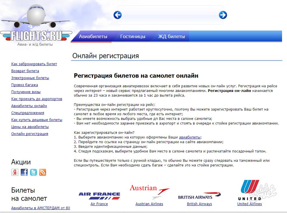 Оренбург Сочи авиабилеты от 5927 руб расписание самолетов