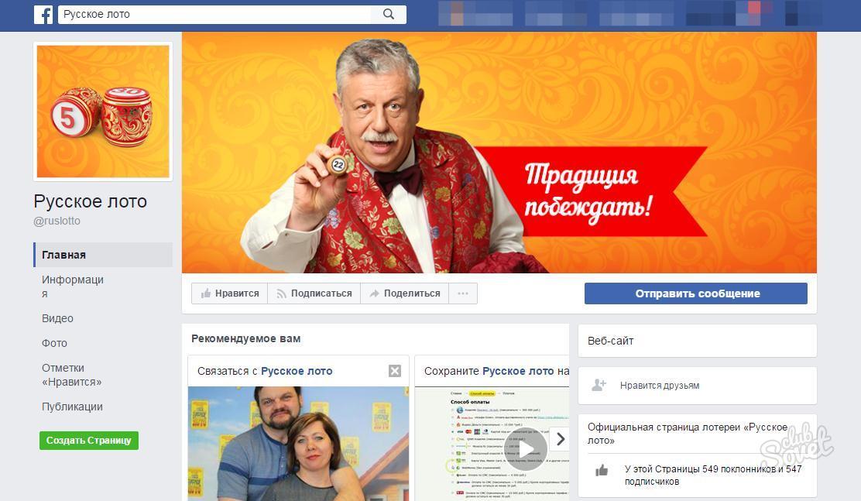 kto-viigral-v-russkoe-loto-otzivi-video