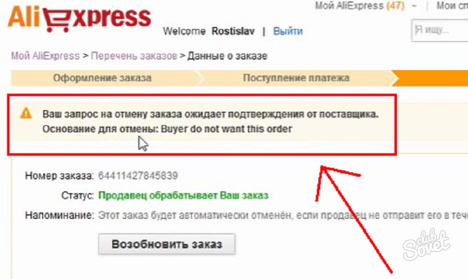 Как сделать отмену заказа на алиэкспрессе