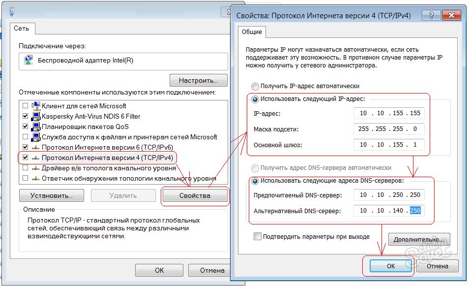 Безлимитный интернет (pptp) для windows 7 - ручная настройка