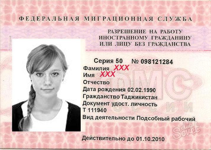 Как сделать разрешение на работу гражданину молдовы
