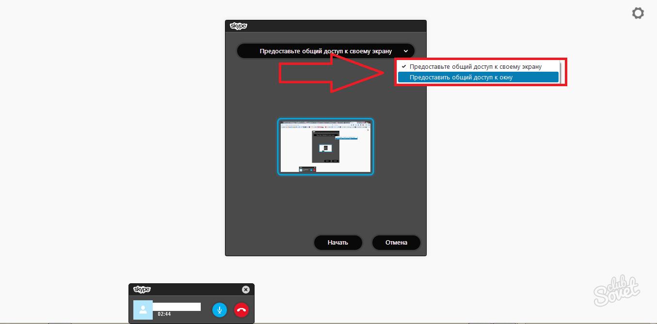 Как сделать в скайпе свой экран