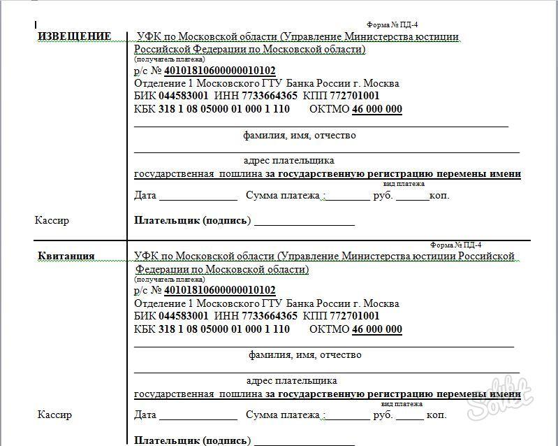 Заявление В Отдел Кадров На Смену Фамилии Образец - фото 11