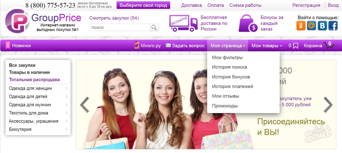 Группрайс Интернет Магазин Женской Одежды С Доставкой