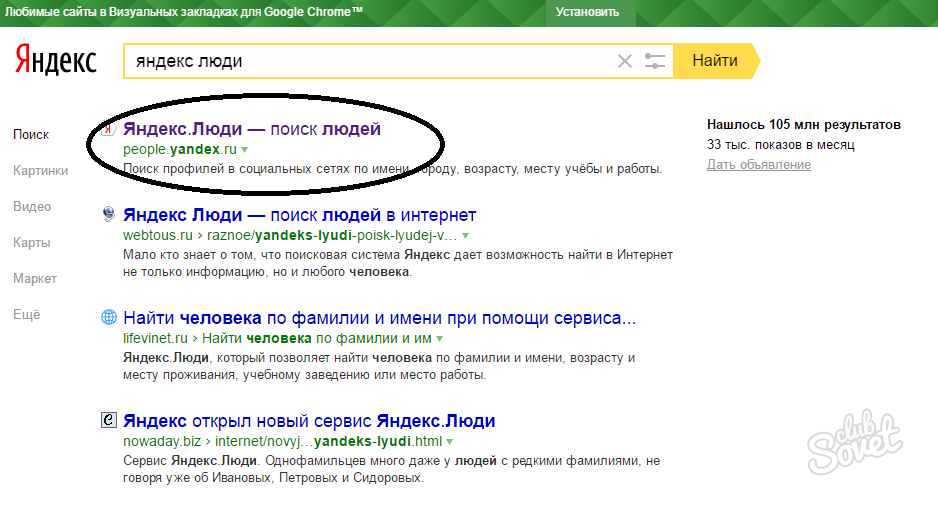 Яндекс поиск людей по фамилии и имени
