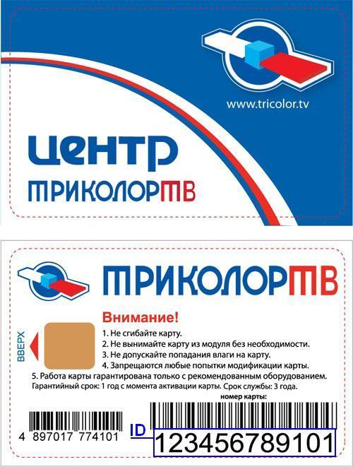 Номер ID можно посмотреть на смарт-карте